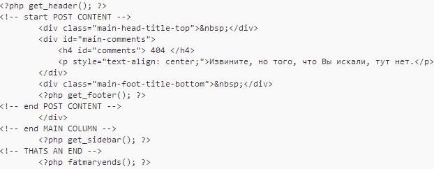 Стандартный код ошибки 404