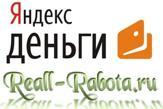 Регистрация кошелька: Яндекс Деньги