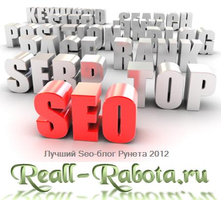 Лучший Seo-блог Рунета 2012