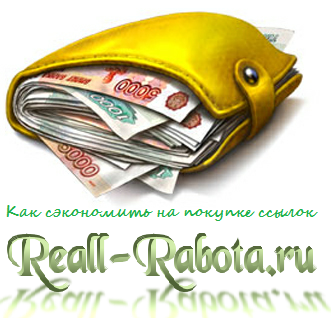 Экономия на покупке ссылок