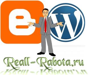 Разница между WordPress и Blogspot