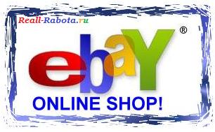 eBay для начинающих
