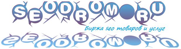 Seodrom - биржа seo товаров и услуг