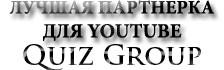 Партнерка для ютуба QuizGroup|Обзор|Отзывы